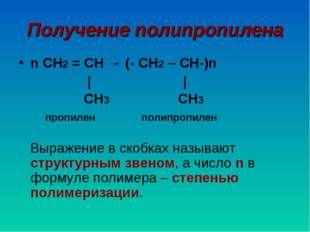 Получение полипропилена n СН2 = СН → (- СН2 – СН-)n | | СН3 СН3 пропилен поли