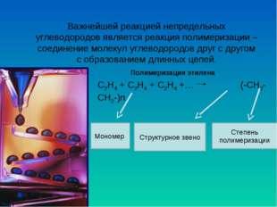 Важнейшей реакцией непредельных углеводородов является реакция полимеризации