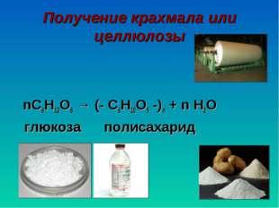 Получение крахмала или целлюлозы nС6Н12О6 → (- С6Н10О5 -)n + n Н2О глюкоза по