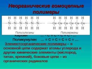 Неорганические гомоцепные полимеры Карбин … - С ≡ С – С ≡ С - … Поликумулен …