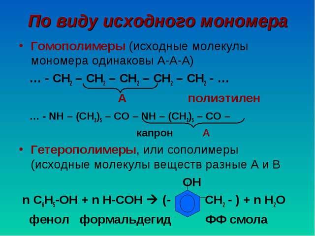 По виду исходного мономера Гомополимеры (исходные молекулы мономера одинаковы...