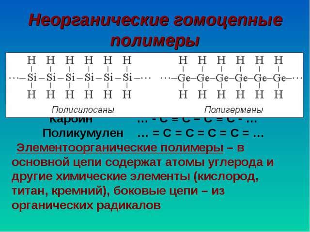 Неорганические гомоцепные полимеры Карбин … - С ≡ С – С ≡ С - … Поликумулен …...