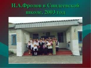 Н.А.Фролов в Синдеевской школе, 2003 год