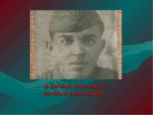 26 декабря 1941 года он начинает свою службу