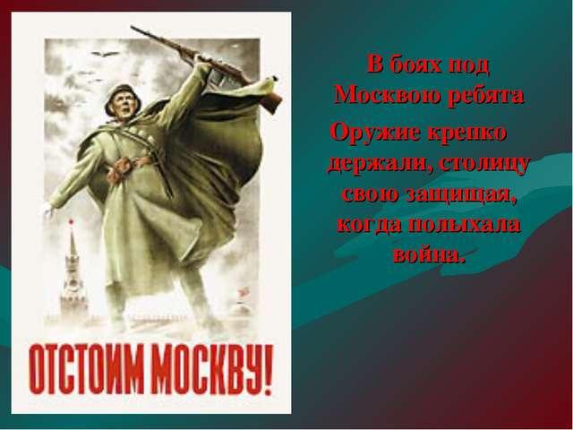В боях под Москвою ребята Оружие крепко держали, столицу свою защищая, когда...