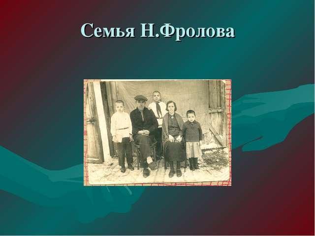 Семья Н.Фролова
