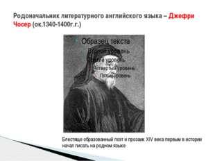 Родоначальник литературного английского языка – Джефри Чосер (ок.1340-1400г.г