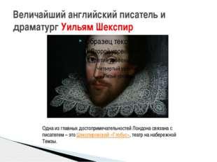 Величайший английский писатель и драматург Уильям Шекспир Одна из главных дос