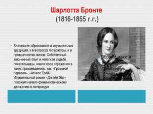 Шарлотта Бронте (1816-1855 г.г.) Блестящее образование и изумительная эрудици