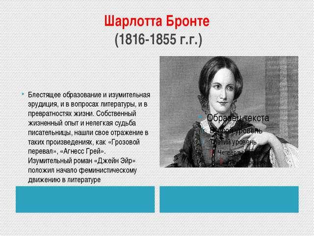 Шарлотта Бронте (1816-1855 г.г.) Блестящее образование и изумительная эрудици...