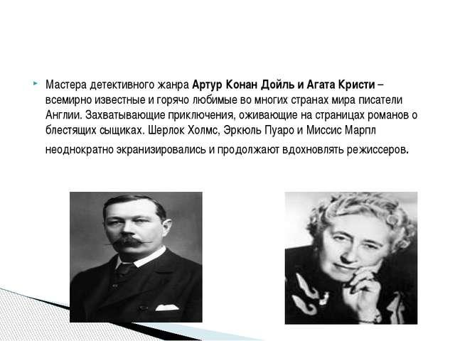 Мастера детективного жанра Артур Конан Дойль и Агата Кристи – всемирно извест...