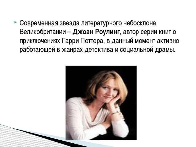 Современная звезда литературного небосклона Великобритании – Джоан Роулинг,...