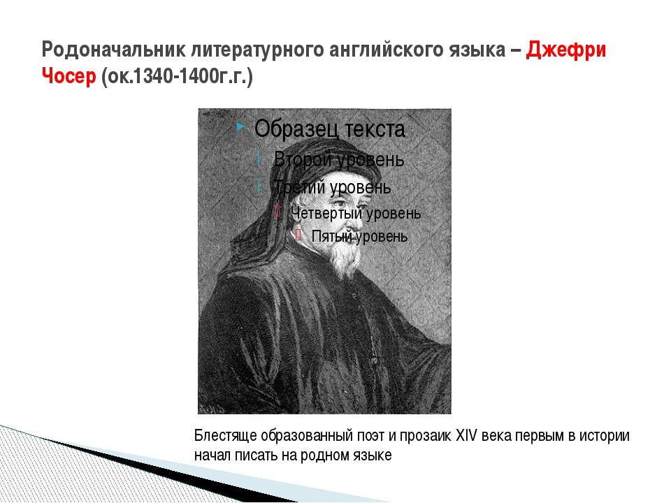 Родоначальник литературного английского языка – Джефри Чосер (ок.1340-1400г.г...