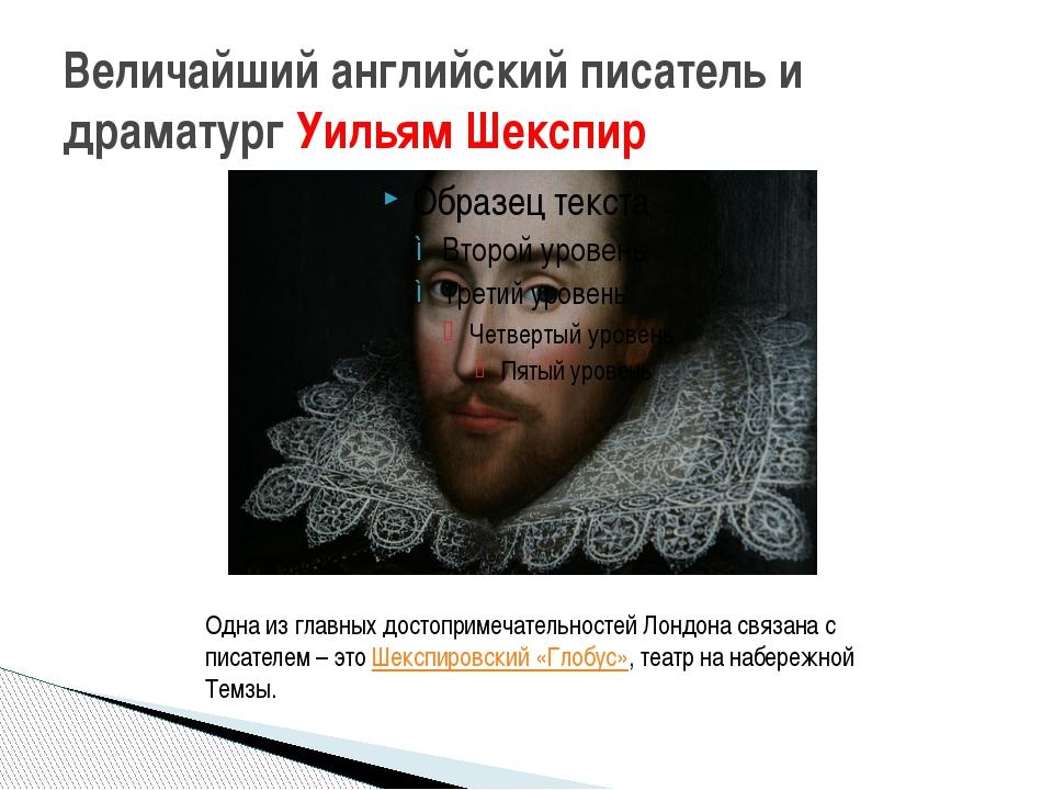 Величайший английский писатель и драматург Уильям Шекспир Одна из главных дос...