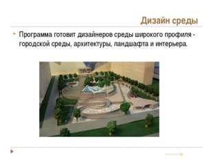 Дизайн среды Программа готовит дизайнеров среды широкого профиля - городской