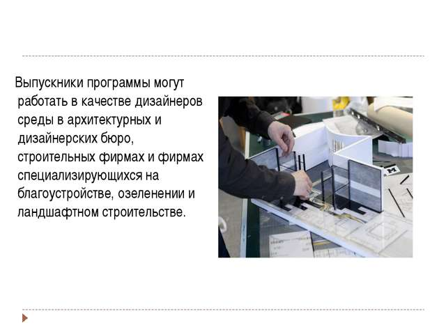 Выпускники программы могут работать в качестве дизайнеров среды в архитектур...