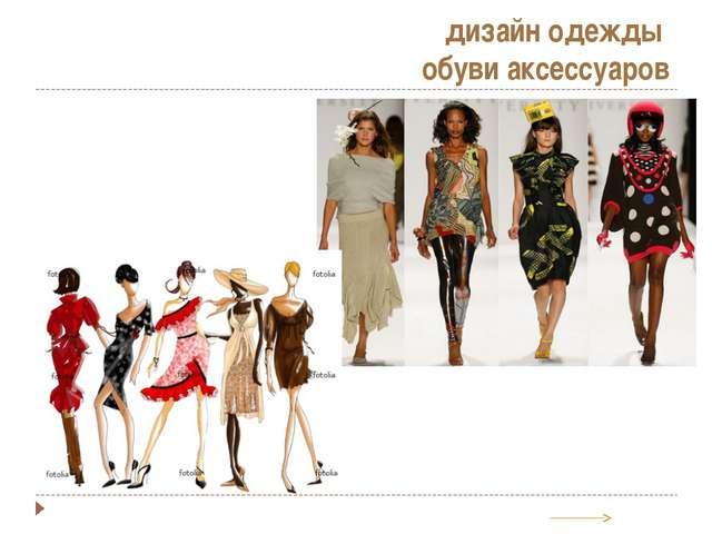 дизайн одежды обуви аксессуаров