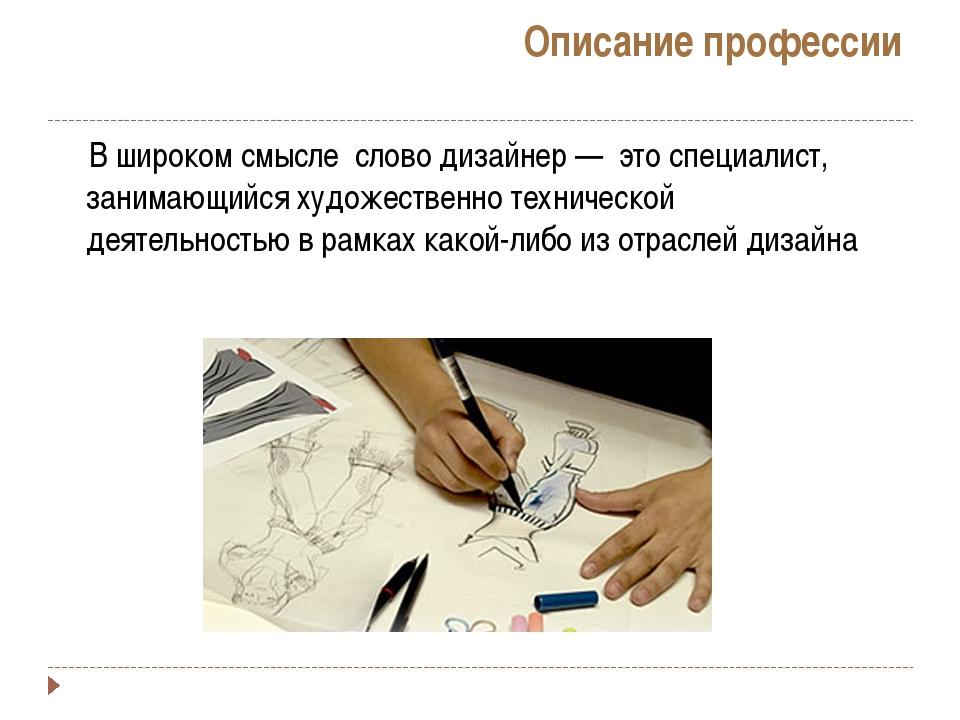 Описание профессии В широком смысле слово дизайнер — это специалист, занимающ...