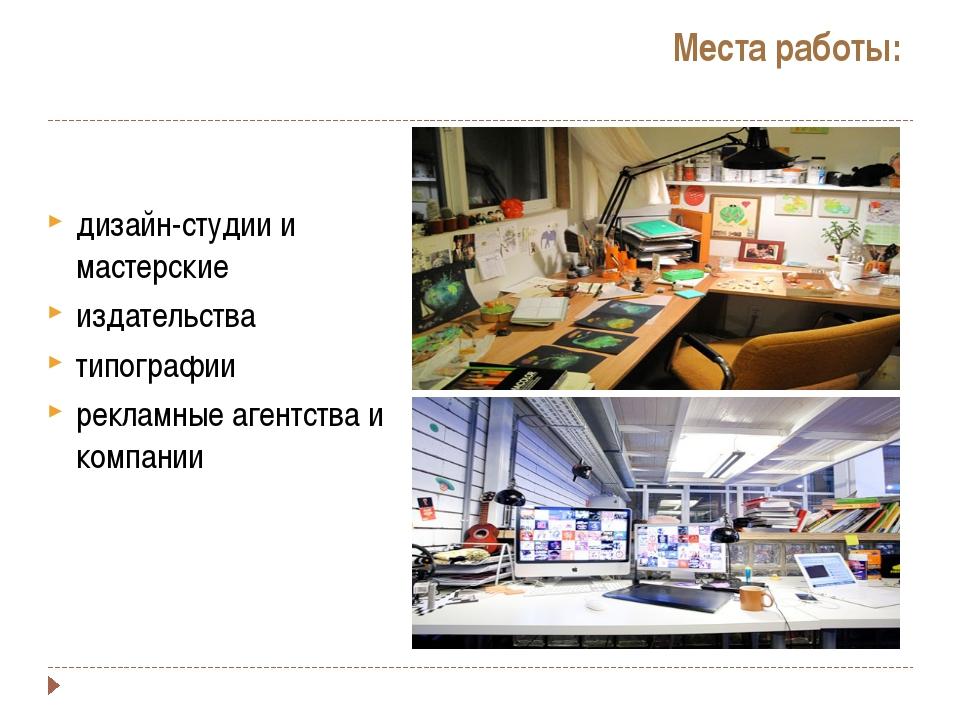 Места работы: дизайн-студии и мастерские издательства типографии рекламные аг...