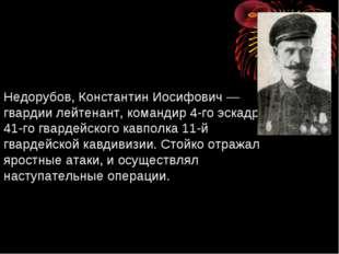 Недорубов, Константин Иосифович— гвардии лейтенант, командир 4-го эскадрона