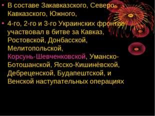 В составе Закавказского, Северо-Кавказского, Южного, 4-го, 2-го и 3-го Украин