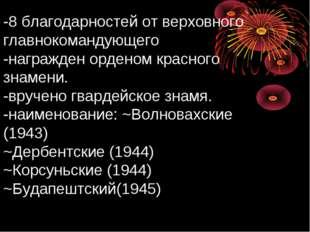 -8 благодарностей от верховного главнокомандующего -награжден орденом красног