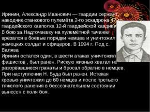 Иринин, Александр Иванович— гвардии сержант, наводчик станкового пулемёта 2-