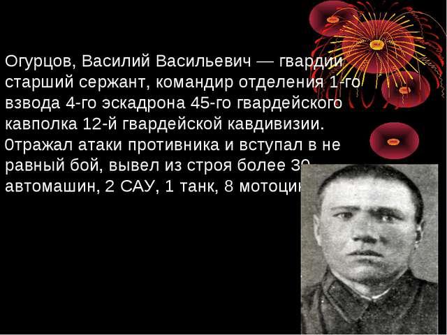 Огурцов, Василий Васильевич— гвардии старший сержант, командир отделения 1-г...