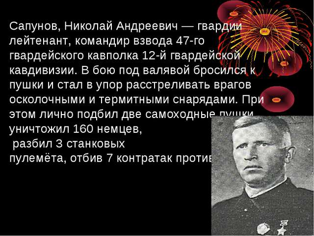 Сапунов, Николай Андреевич— гвардии лейтенант, командир взвода 47-го гвардей...