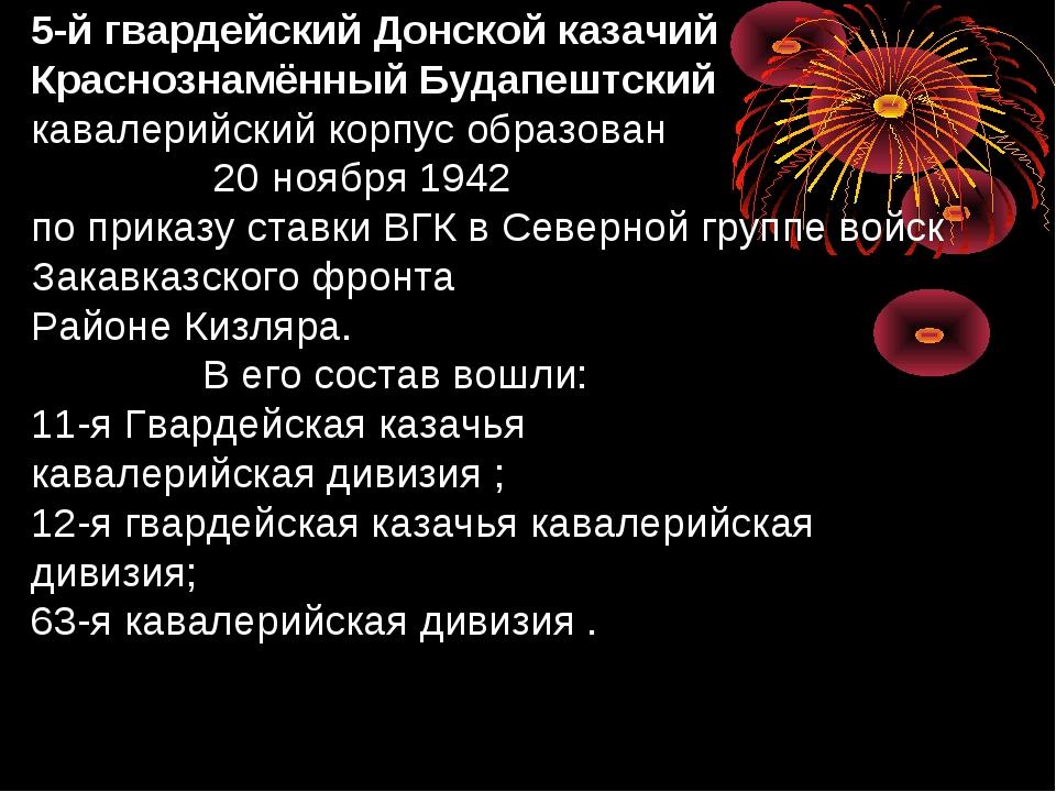 5-й гвардейский Донской казачий Краснознамённый Будапештский кавалерийский ко...
