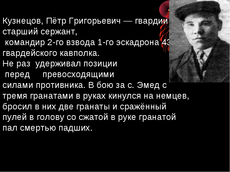Кузнецов, Пётр Григорьевич— гвардии старший сержант, командир 2-го взвода 1-...