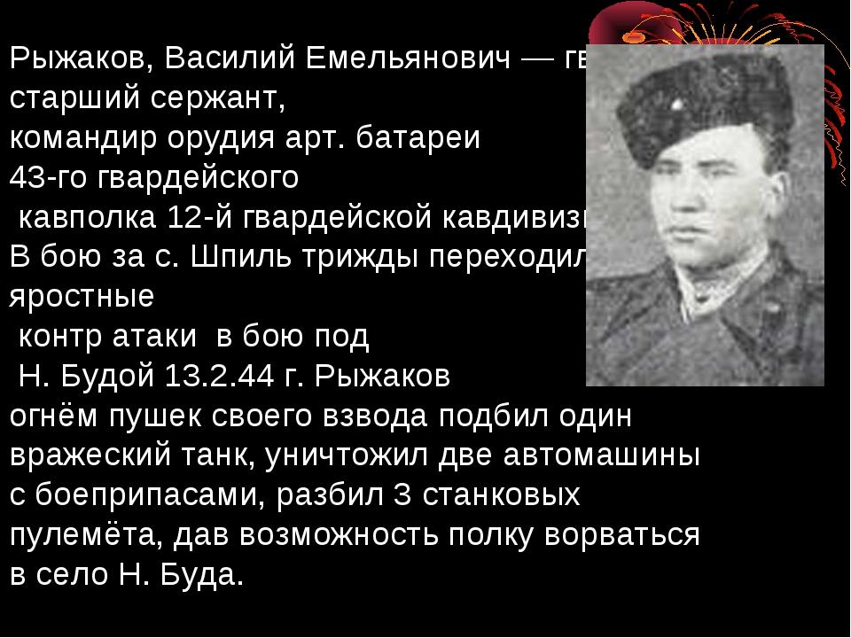Рыжаков, Василий Емельянович— гвардии старший сержант, командир орудия арт....