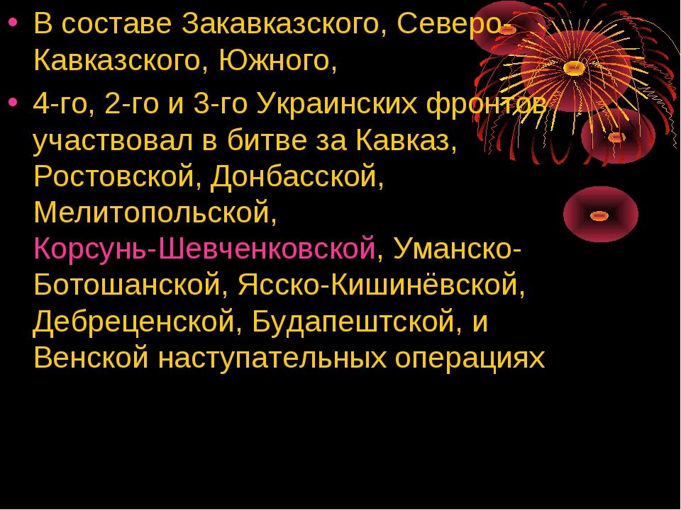 В составе Закавказского, Северо-Кавказского, Южного, 4-го, 2-го и 3-го Украин...