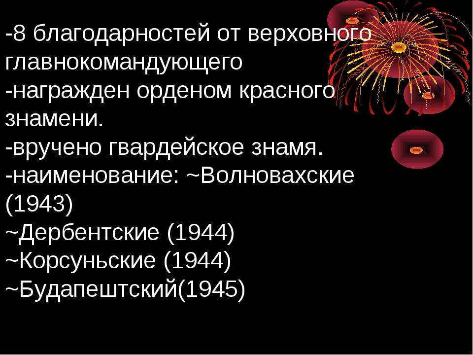 -8 благодарностей от верховного главнокомандующего -награжден орденом красног...