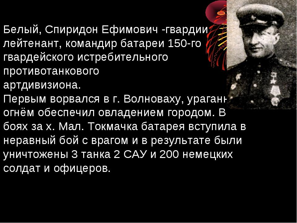 Белый, Спиридон Ефимович -гвардии лейтенант, командир батареи 150-го гвардейс...
