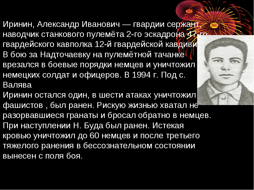 Иринин, Александр Иванович— гвардии сержант, наводчик станкового пулемёта 2-...