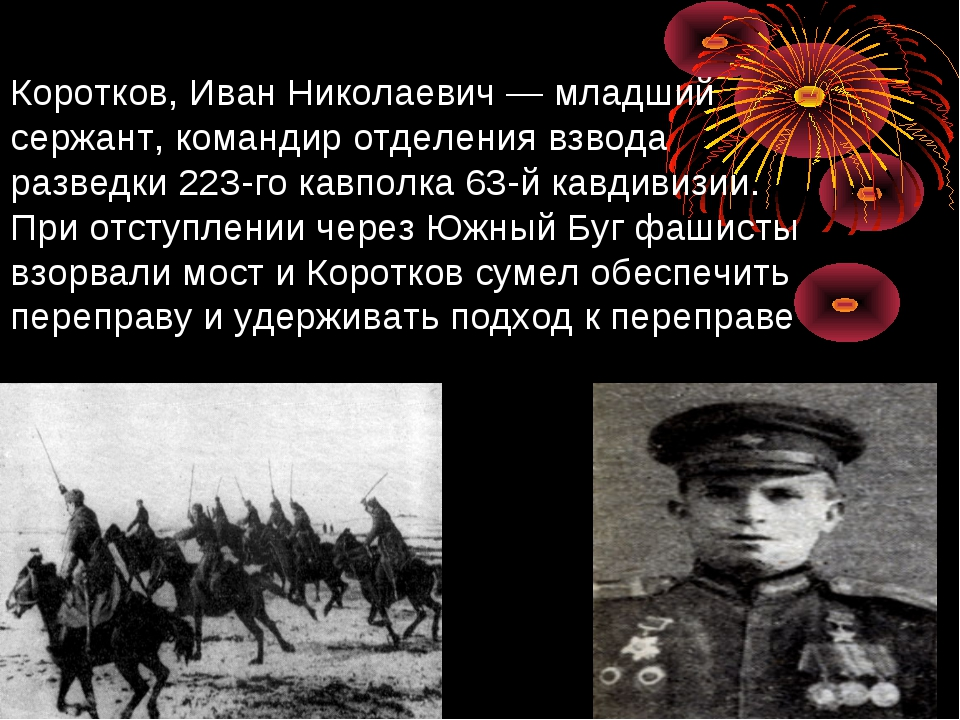 Коротков, Иван Николаевич— младший сержант, командир отделения взвода развед...