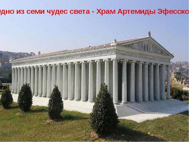Одно из семи чудес света - Храм Артемиды Эфесской