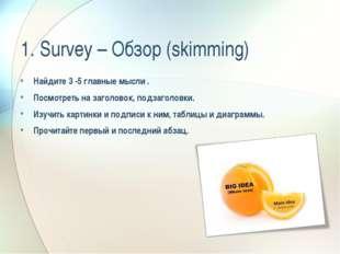 1. Survey – Обзор (skimming) Найдите 3 -5 главные мысли . Посмотреть на загол