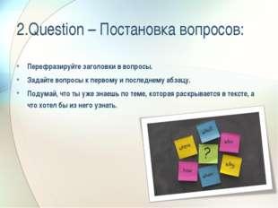 2.Question – Постановка вопросов: Перефразируйте заголовки в вопросы. Задайте