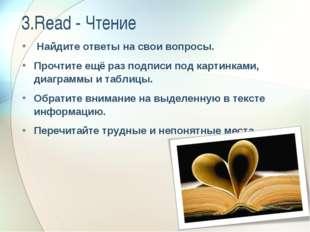 3.Read - Чтение Найдите ответы на свои вопросы. Прочтите ещё раз подписи под
