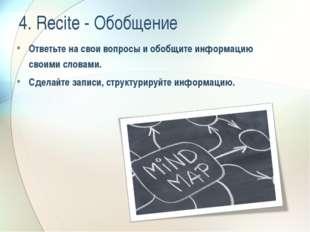 4. Recite - Обобщение Ответьте на свои вопросы и обобщите информацию своими с