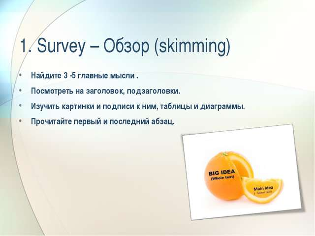 1. Survey – Обзор (skimming) Найдите 3 -5 главные мысли . Посмотреть на загол...
