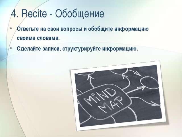 4. Recite - Обобщение Ответьте на свои вопросы и обобщите информацию своими с...