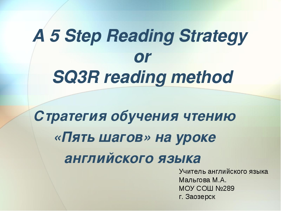 A 5 Step Reading Strategy or SQ3R reading method Стратегия обучения чтению «П...