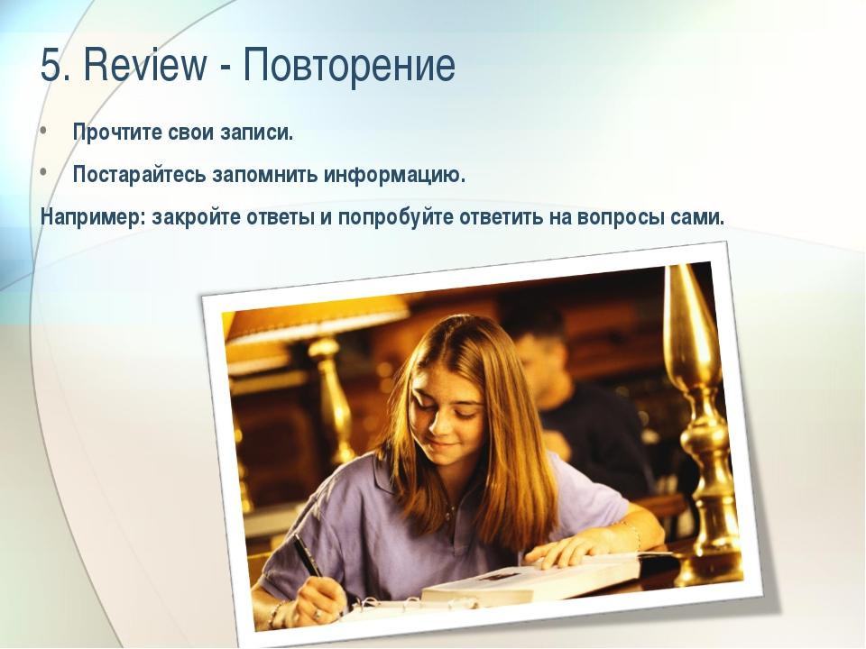 5. Review - Повторение Прочтите свои записи. Постарайтесь запомнить информаци...