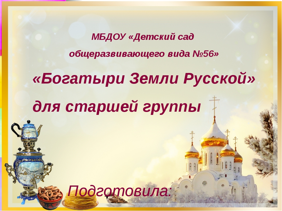 МБДОУ «Детский сад общеразвивающего вида №56» «Богатыри Земли Русской» для ст...