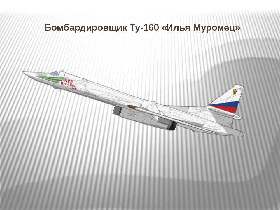 Бомбардировщик Ту-160 «Илья Муромец»