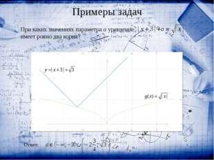 При каких значениях параметра a уравнение  имеет ровно два корня? Ответ: Пр