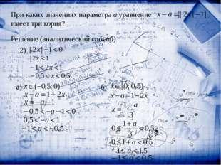 При каких значениях параметра a уравнение имеет три корня? Решение (аналитич